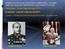 Формується тимчасове «колективне керівництво» – розподіл найвищих посад між н...