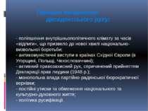 Причини виникнення дисидентського руху: - поліпшення внутрішньополітичного кл...