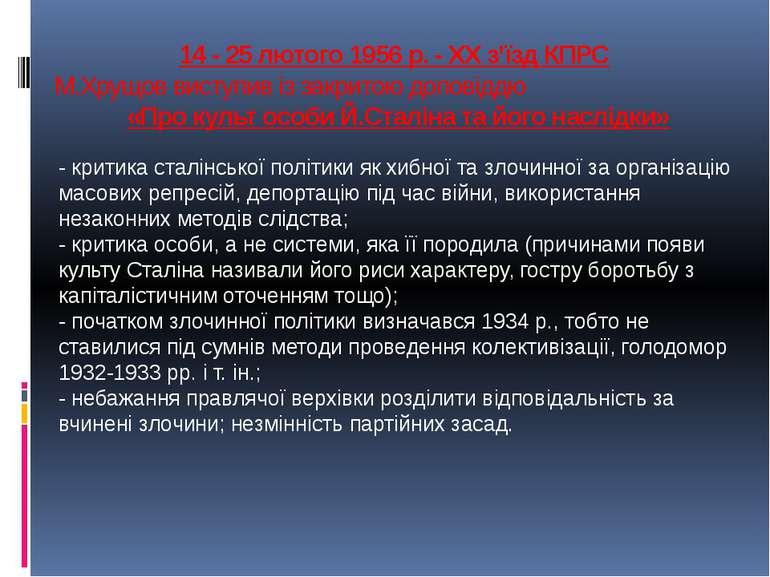 14 - 25 лютого 1956 p. - XX з'їзд КПРС М.Хрущов виступив із закритою доповідд...