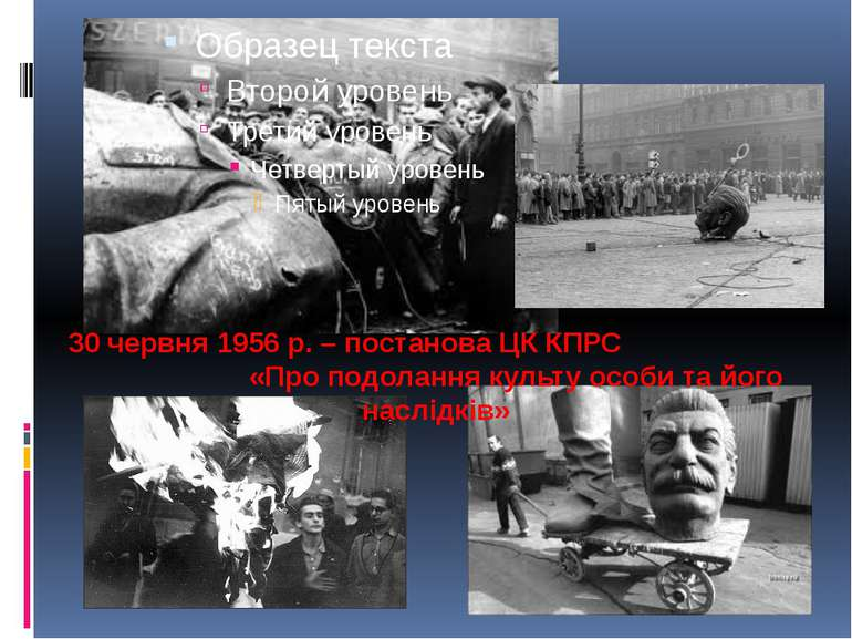 30 червня 1956 р. – постанова ЦК КПРС «Про подолання культу особи та його нас...