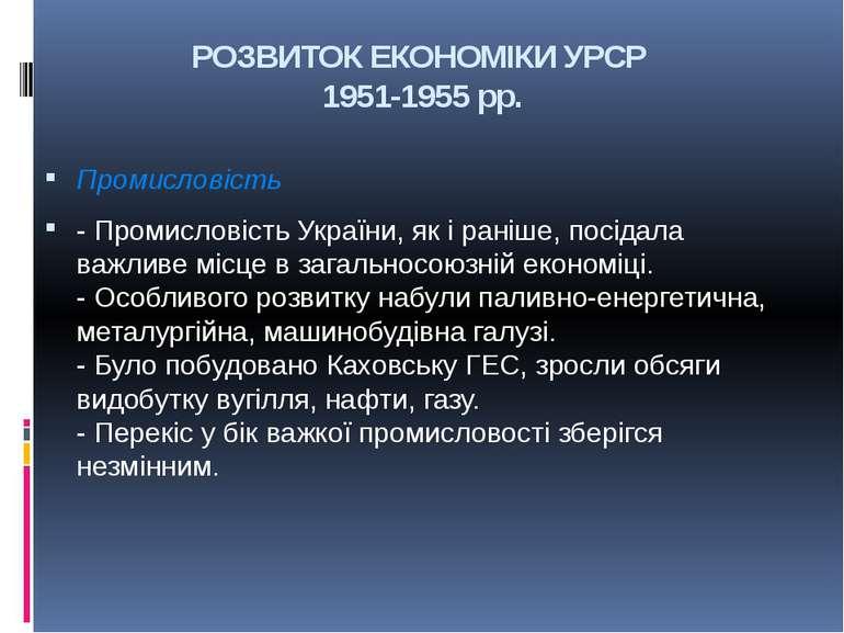 РОЗВИТОК ЕКОНОМІКИ УРСР 1951-1955 pp. Промисловість - Промисловість України, ...