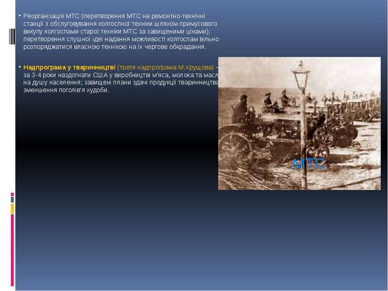Реорганізація МТС (перетворення МТС на ремонтно-технічні станції з обслуговув...