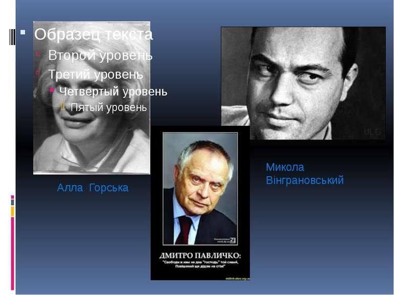 Алла Горська Микола Вінграновський