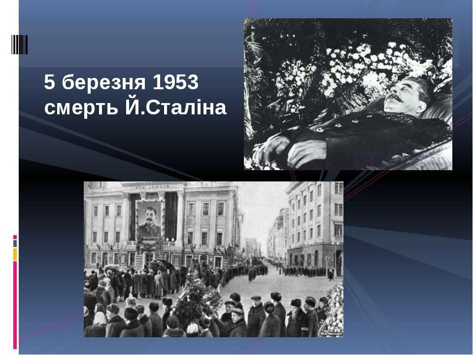 5 березня 1953 смерть Й.Сталіна