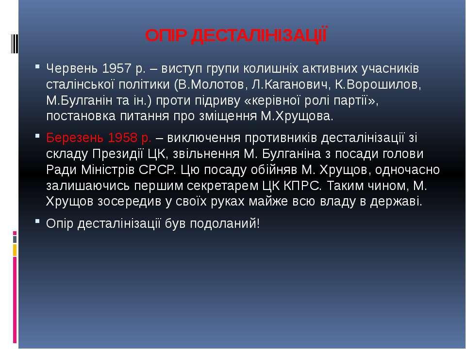 ОПІР ДЕСТАЛІНІЗАЦІЇ Червень 1957 р. – виступ групи колишніх активних учасникі...
