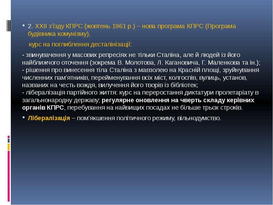 2. XXII з'їзду КПРС (жовтень 1961 р.) – нова програма КПРС (Програма будівник...