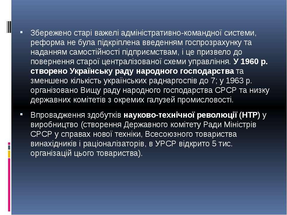 Збережено старі важелі адміністративно-командної системи, реформа не була під...