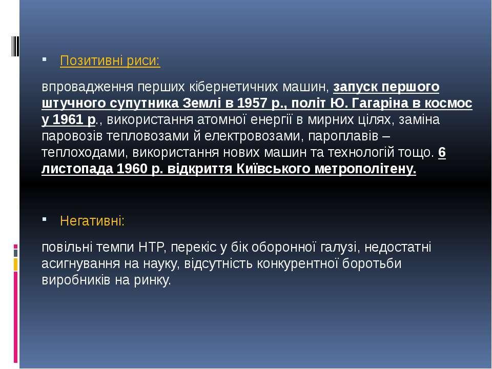 Позитивні риси: впровадження перших кібернетичних машин, запуск першого штучн...