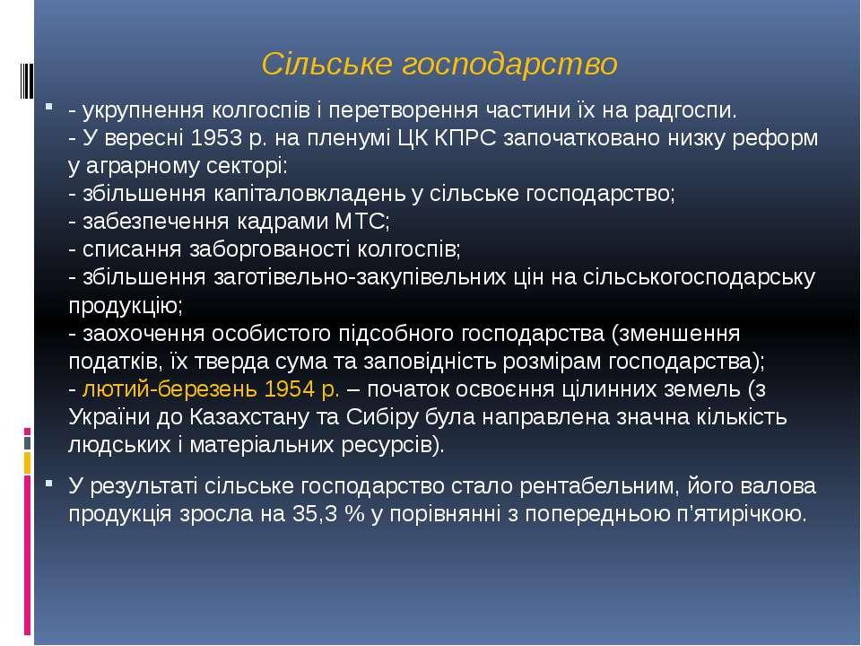 Сільське господарство - укрупнення колгоспів і перетворення частини їх на рад...