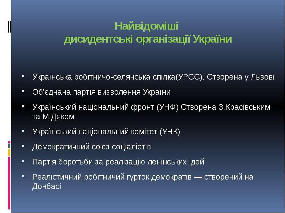 Найвідоміші дисидентські організації України Українська робітничо-селянська с...