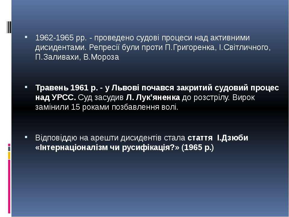 1962-1965 рр. - проведено судові процеси над активними дисидентами. Репресії ...