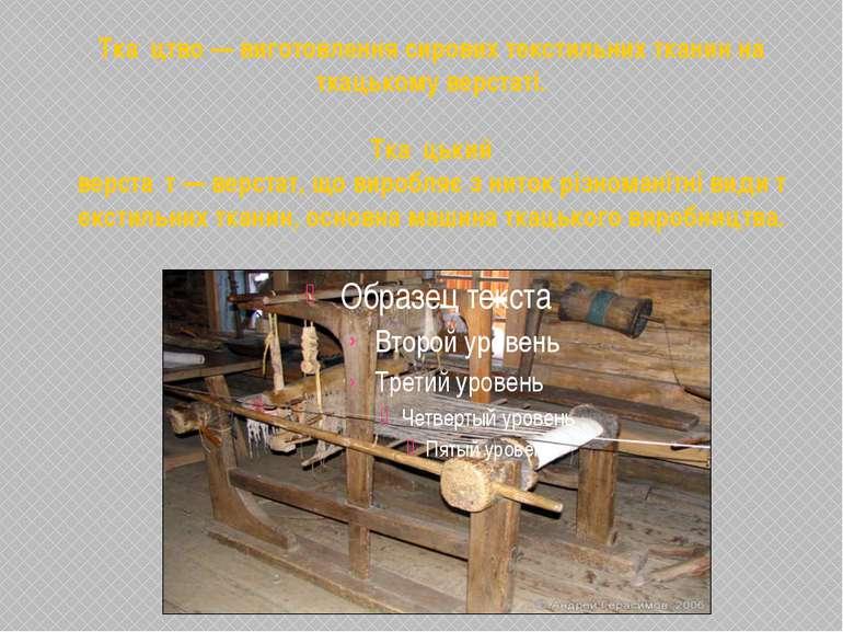 Тка цтво—виготовленнясировихтекстильнихтканин на ткацькому верстаті.  Т...