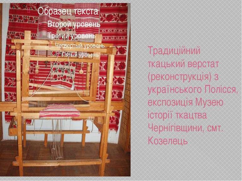 Традиційний ткацький верстат (реконструкція) з українського Полісся, експозиц...