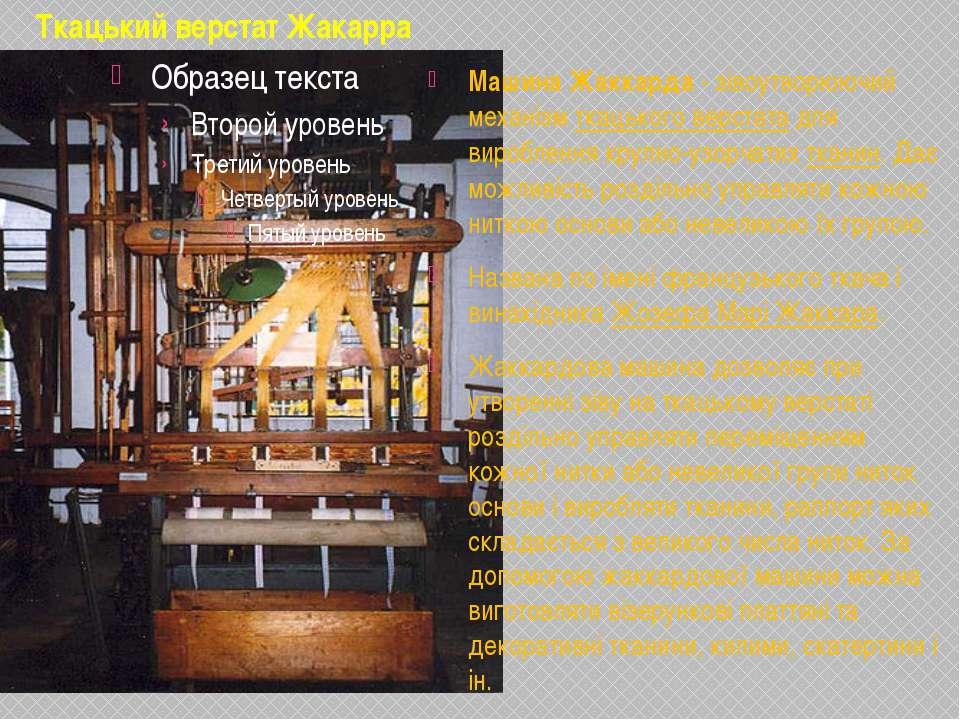 Ткацький верстат Жакарра Машина Жаккарда- зівоутворюючий механізм ткацького ...