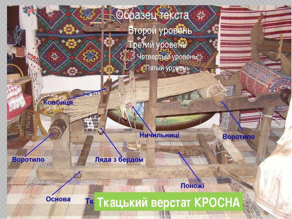 Ткацький верстат КРОСНА