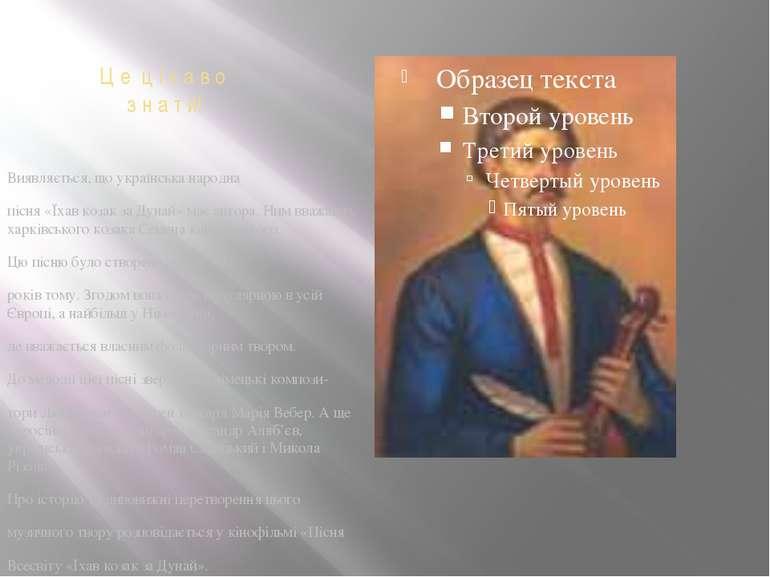 Ц е ц і к а в о з н а т и! Виявляється, що українська народна пісня «Їхав коз...