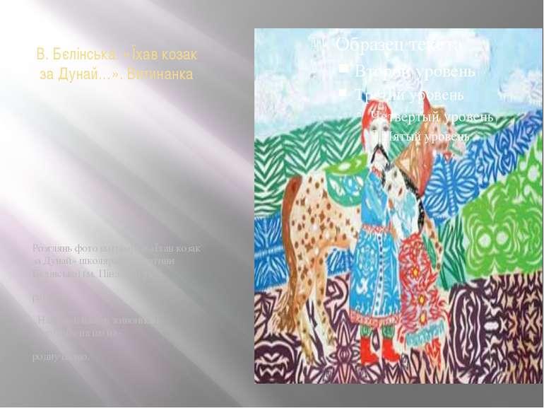 В. Бєлінська. «Їхав козак за Дунай…». Витинанка Розглянь фото витинанки «Їхав...