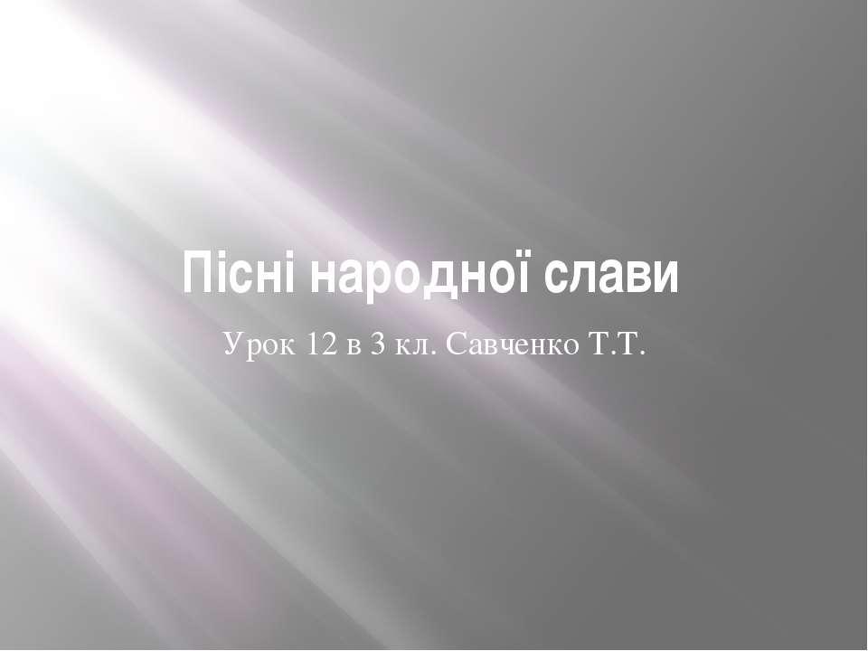 Пісні народної слави Урок 12 в 3 кл. Савченко Т.Т.
