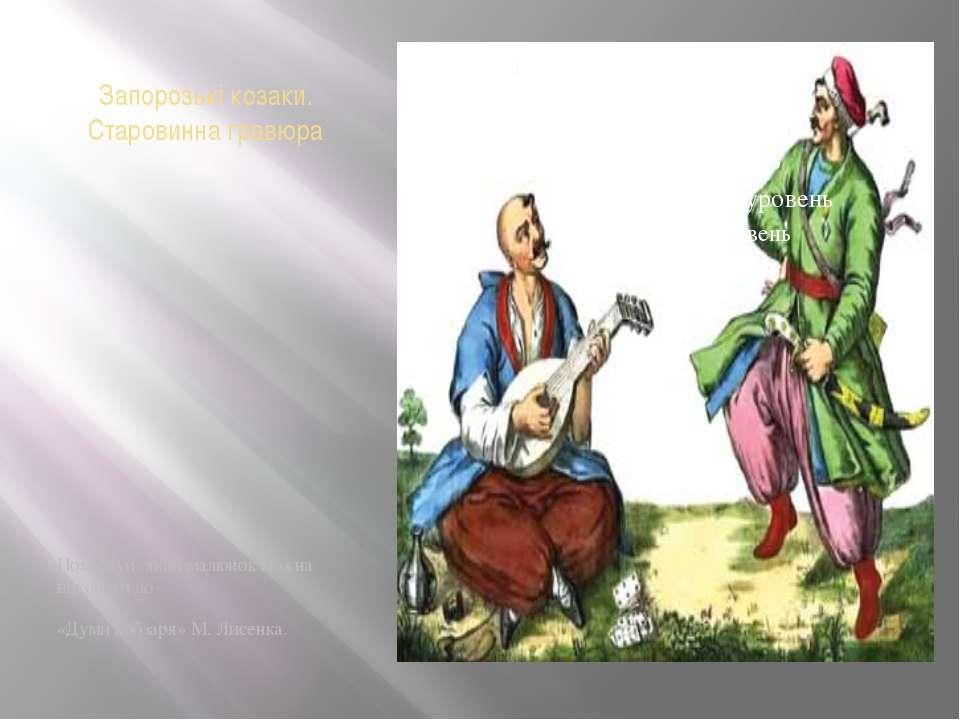 Запорозькі козаки. Старовинна гравюра Поміркуй, який малюнок можна виконати д...