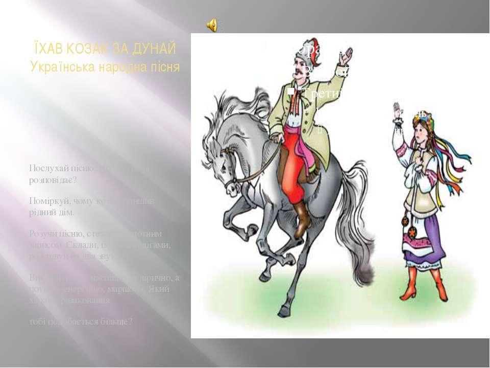 ЇХАВ КОЗАК ЗА ДУНАЙ Українська народна пісня Послухай пісню. Про що вона розп...