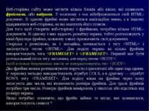 Веб-сторінка сайту може містити кілька блоків або вікон, які називають фрейма...