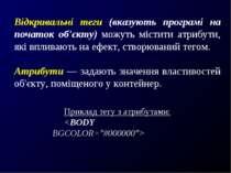 Відкривальні теги (вказують програмі на початок об'єкту) можуть містити атриб...