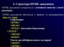 3. Структура HTML-документа HTML-документ складається з основного тексту і те...