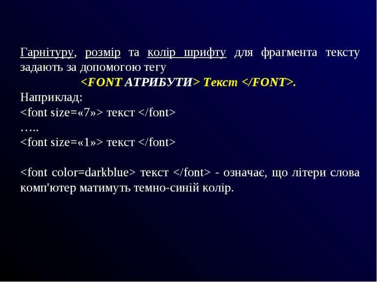 Гарнітуру, розмір та колір шрифту для фрагмента тексту задають за допомогою т...
