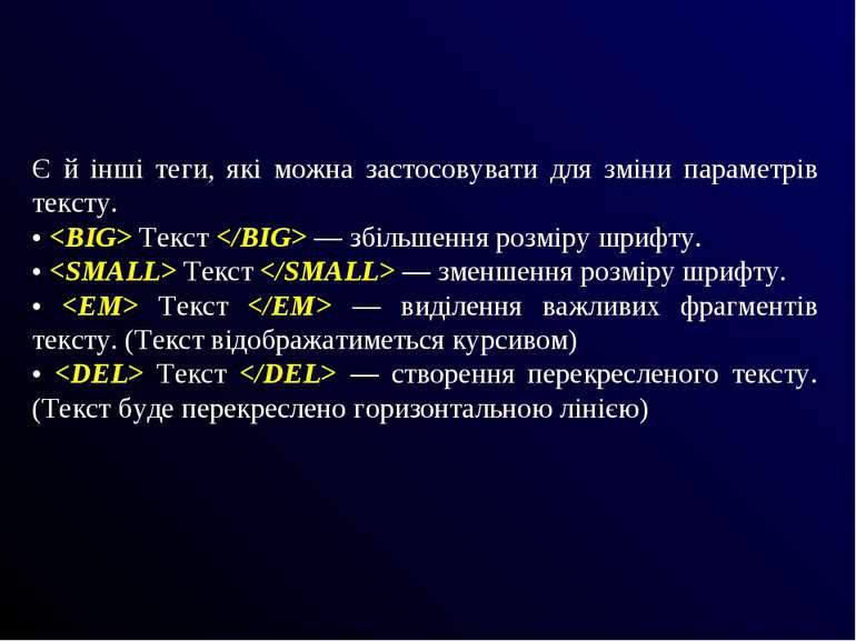 Є й інші теги, які можна застосовувати для зміни параметрів тексту. • Teкст —...