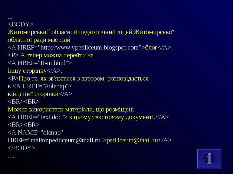 ... Житомирський обласний педагогічний ліцей Житомирської обласної ради має с...