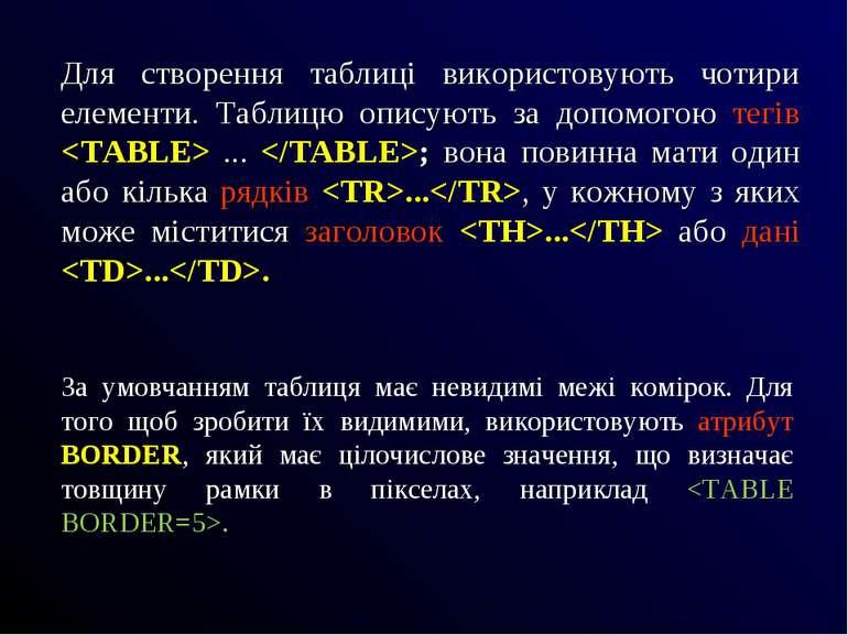 Для створення таблиці використовують чотири елементи. Таблицю описують за доп...