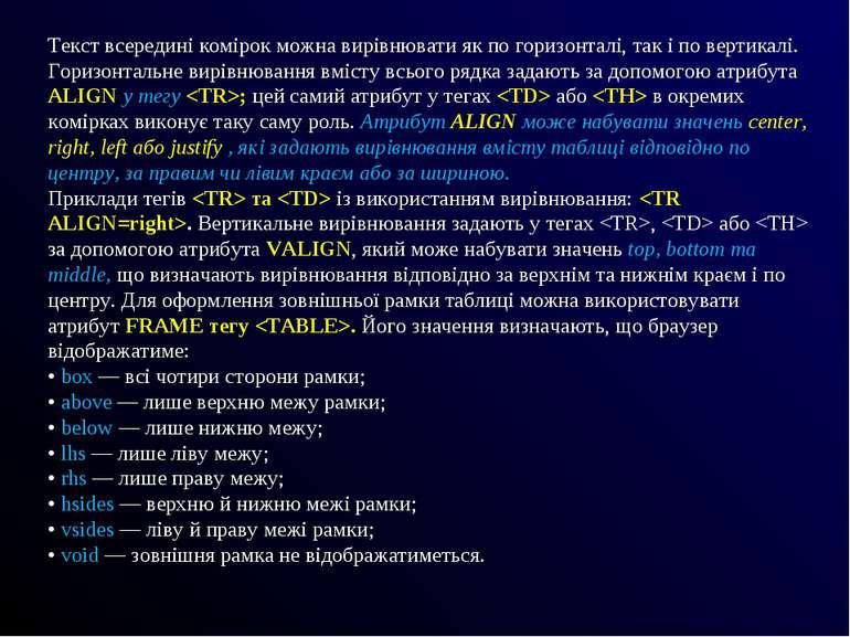 Текст всередині комірок можна вирівнювати як по горизонталі, так і по вертика...