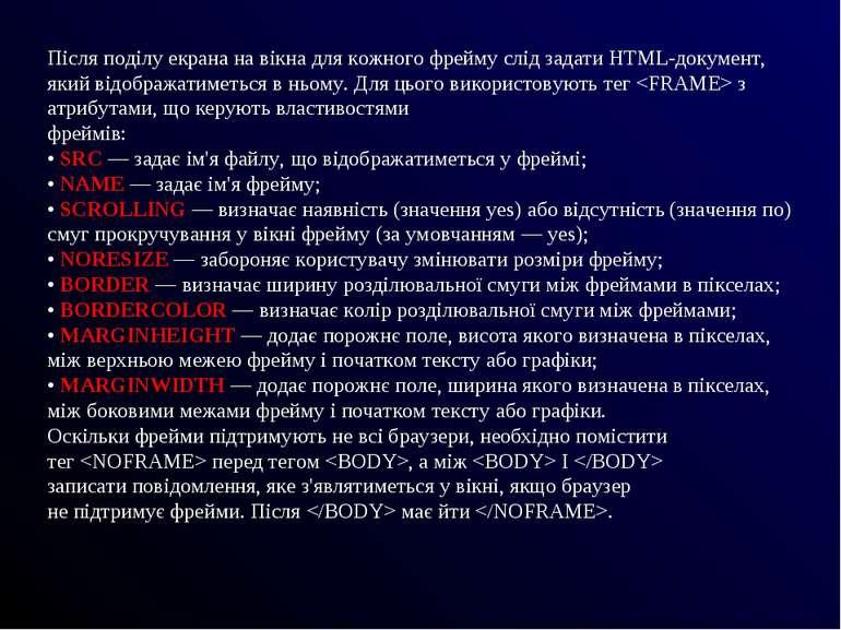 Після поділу екрана на вікна для кожного фрейму слід задати HTML-документ, як...
