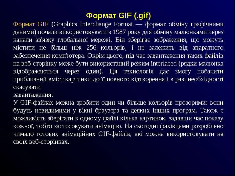 Формат GIF (.gif) Формат GIF (Graphics Interchange Format — формат обміну гра...