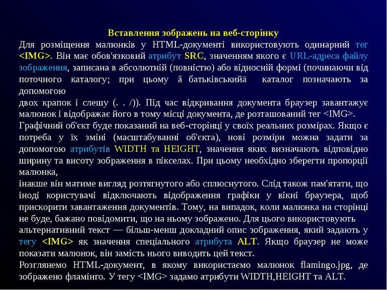Вставлення зображень на веб-сторінку Для розміщення малюнків у HTML-документі...