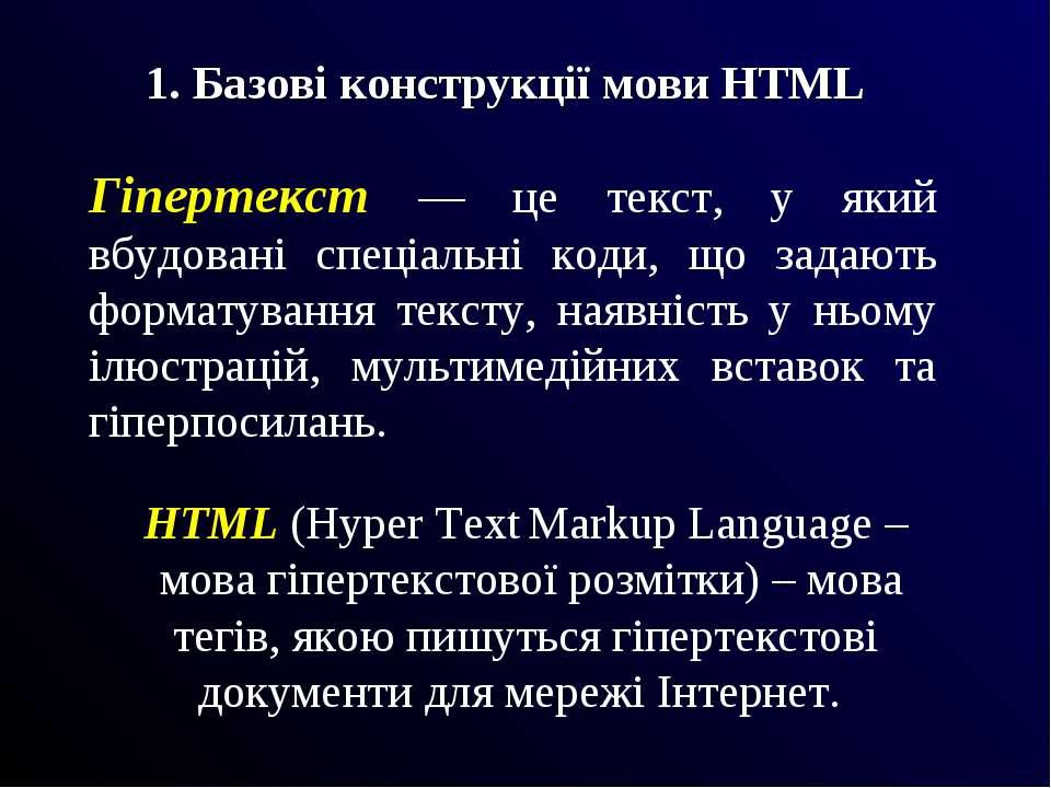 Гіпертекст — це текст, у який вбудовані спеціальні коди, що задають форматува...