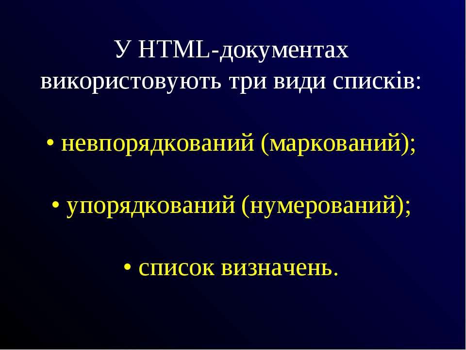 У HTML-документах використовують три види списків: • невпорядкований (маркова...