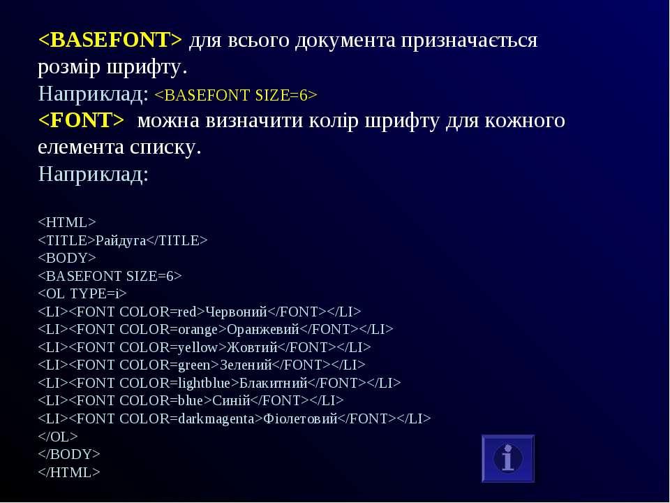 для всього документа призначається розмір шрифту. Наприклад: можна визначити ...