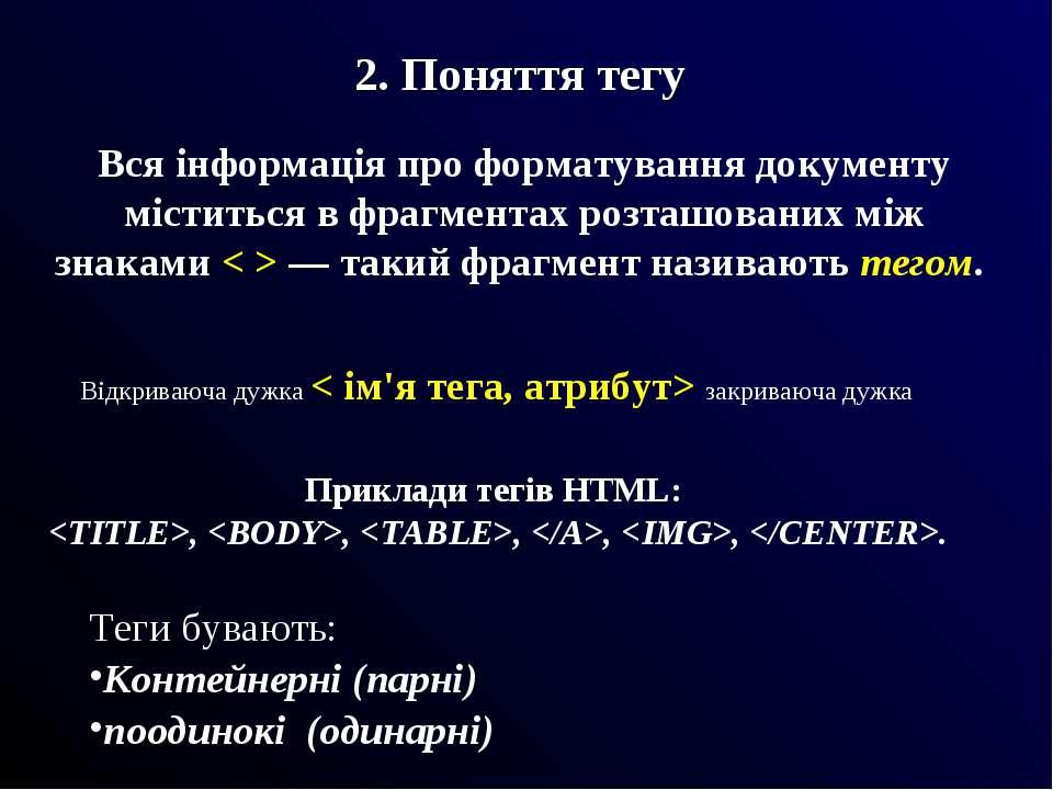 2. Поняття тегу Вся інформація про форматування документу міститься в фрагмен...