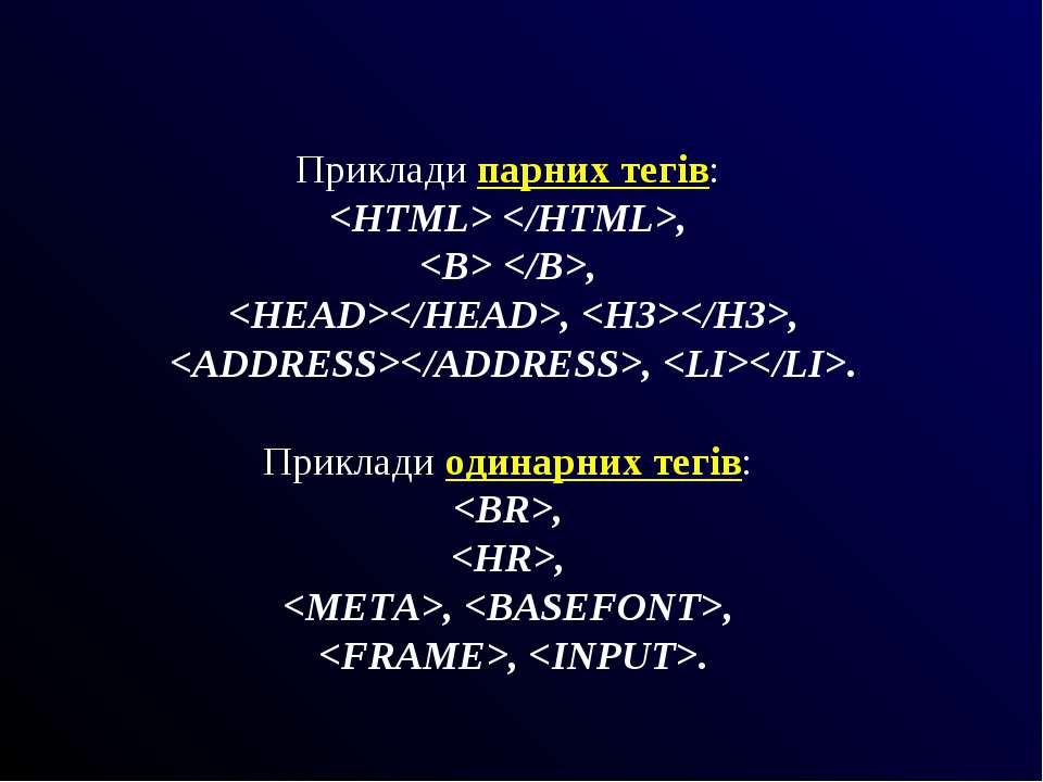Приклади парних тегів: , , , , , . Приклади одинарних тегів: , , , , , .