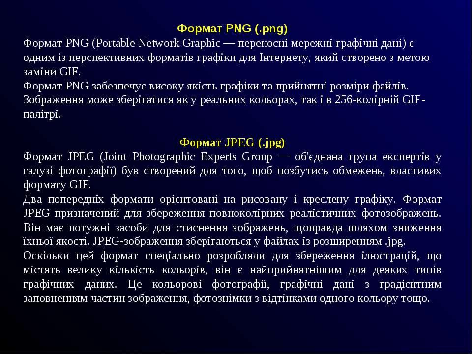 Формат PNG (.png) Формат PNG (Portable Network Graphic — переносні мережні гр...