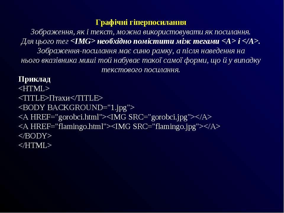 Графічні гіперпосилання Зображення, як і текст, можна використовувати як поси...
