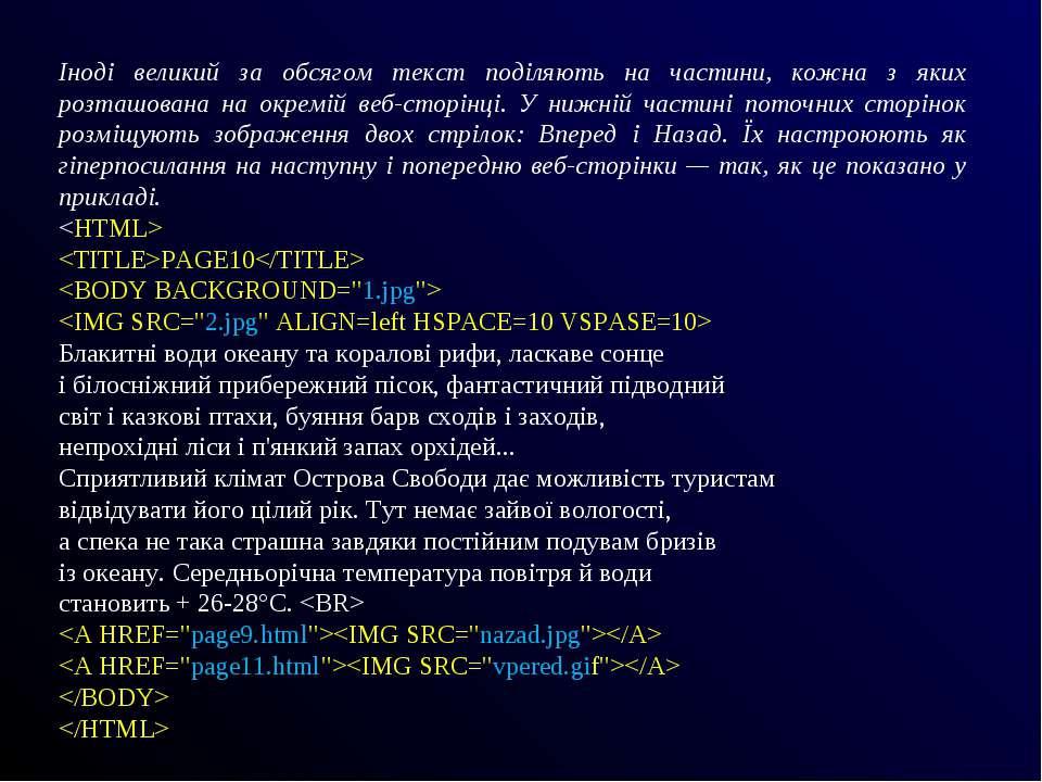Іноді великий за обсягом текст поділяють на частини, кожна з яких розташована...