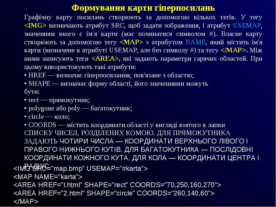 Формування карти гіперпосилань Графічну карту посилань створюють за допомогою...