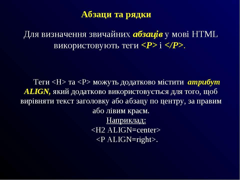 Для визначення звичайних абзаців у мові HTML використовують теги і . Абзаци т...