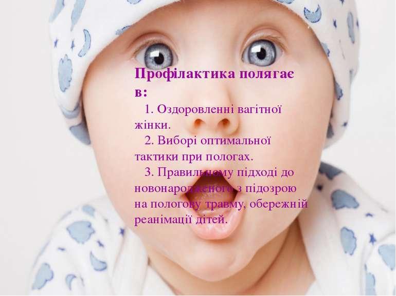 Профілактика полягає в: 1. Оздоровленні вагітної жінки. 2. Виборі...