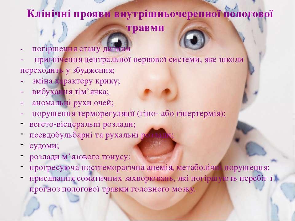 Клінічні прояви внутрішньочерепної пологової травми - погіршення стану дитини...