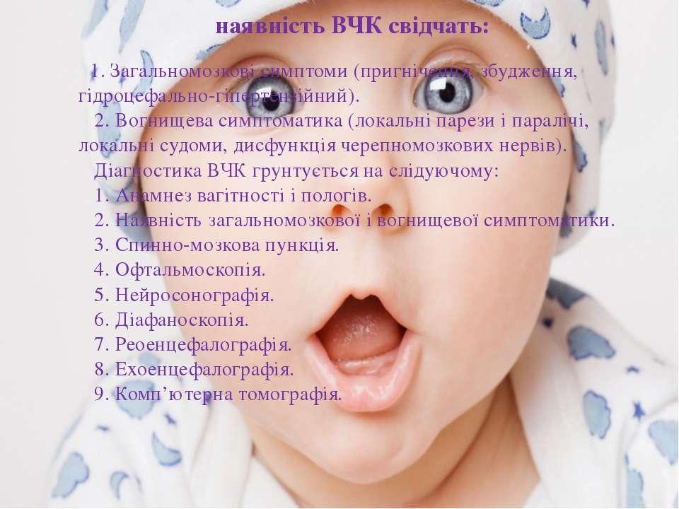 Про наявність ВЧК свідчать: 1. Загальномозкові симптоми (пригнічення, збу...