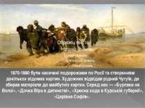 1870-1880 були насичені подорожами по Росії та створенням декількох відомих к...