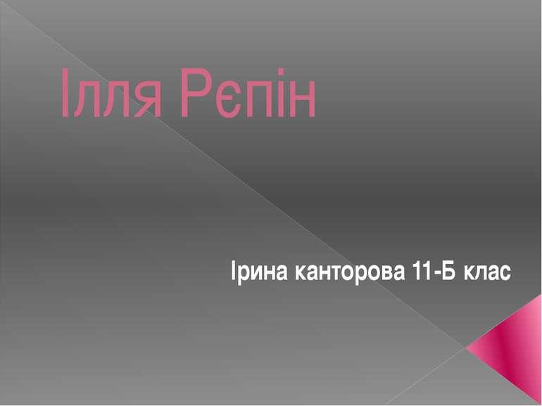 Ілля Рєпін Ірина канторова 11-Б клас